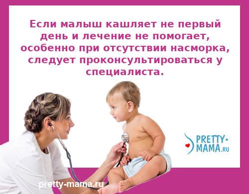 Верхний кашель у ребенка как лечить
